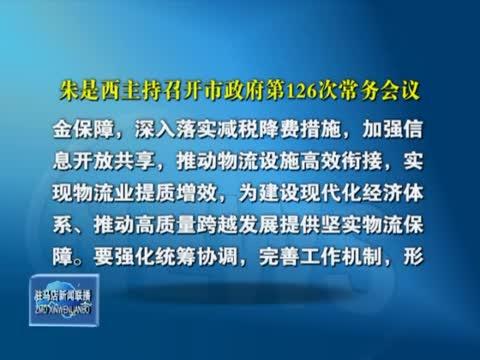 朱是西主持召开市政府第126次常务会议
