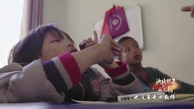 《决战脱贫在今朝》第三集 一个都不能少