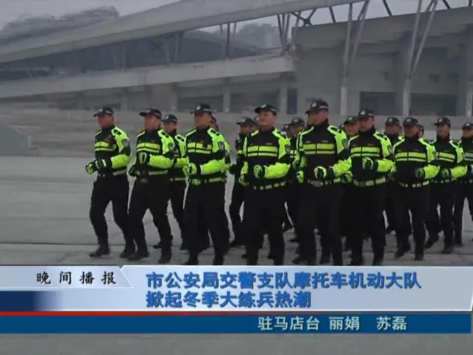 市公安局交警支队摩托车机动大队掀起冬季大练兵热潮