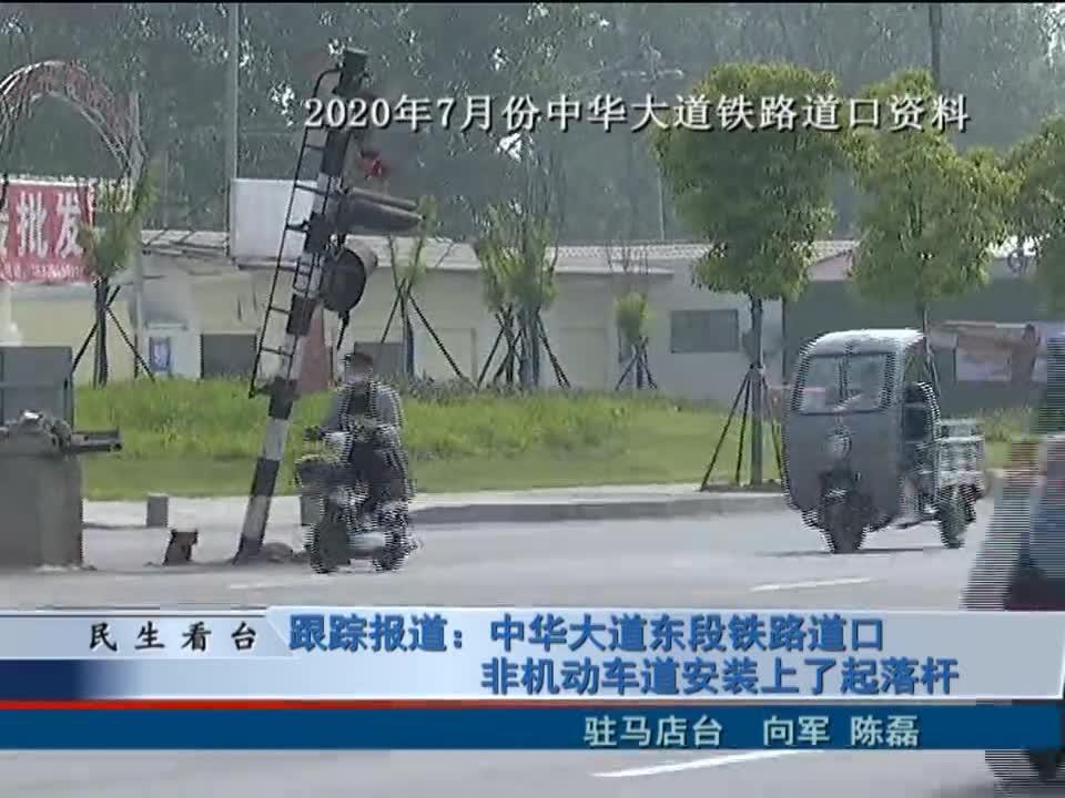 跟踪报道:中华路东段铁道口非机动车道安装上了起落杆