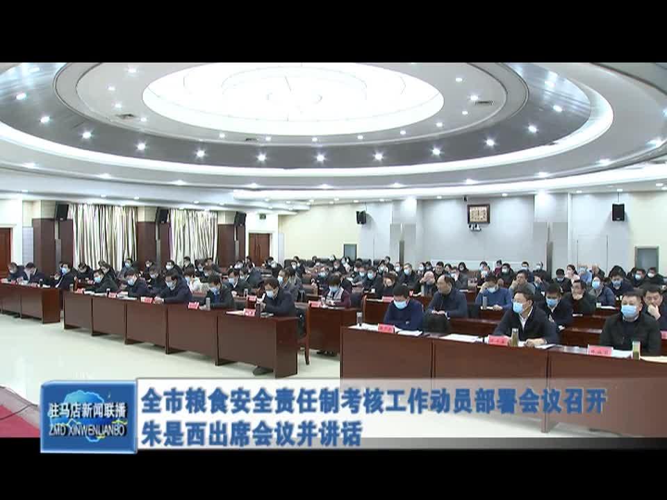 全市粮食安全责任制考核工作动员部署会议召开 朱是西出席会议并讲话