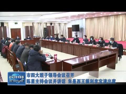 市四大班子领导会议召开 陈星主持会议并讲话 朱是西王振利李宝清出席