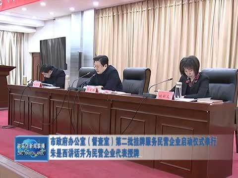 市政府办公室(督察室)第二批挂牌服务民营企业启动仪式举行