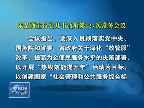 朱是西主持召开市政府第127次常务会议