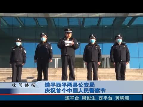 遂平西平两县公安局庆祝首个中国人民警察节