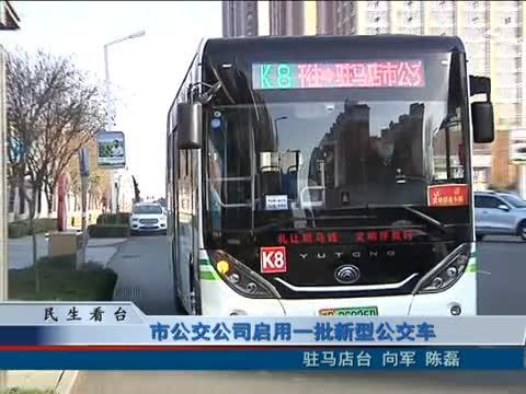 市公交公司启用一批新型公交车