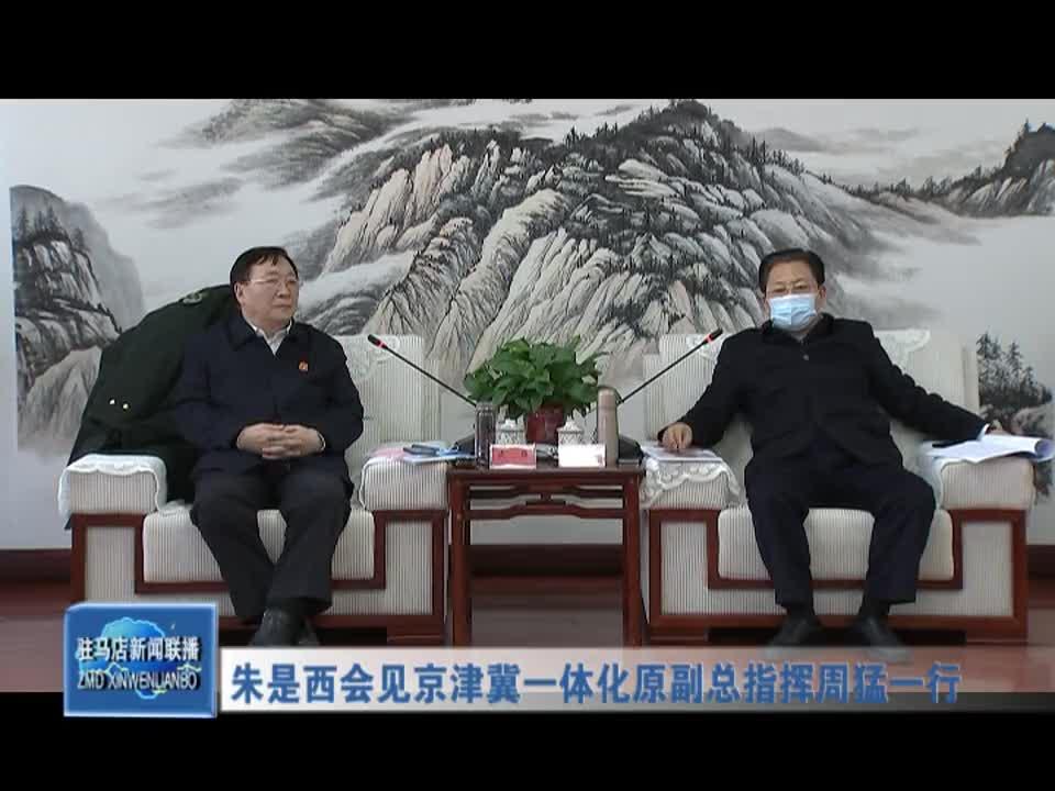 朱是西會見京津冀一體化原副總指揮周猛一行