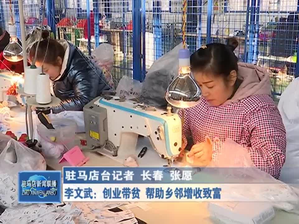 李文武:创业带贫 帮助乡邻增收致富