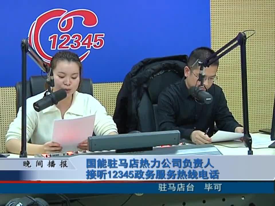 国能驻马店热力公司负责人接听12345政务服务热线