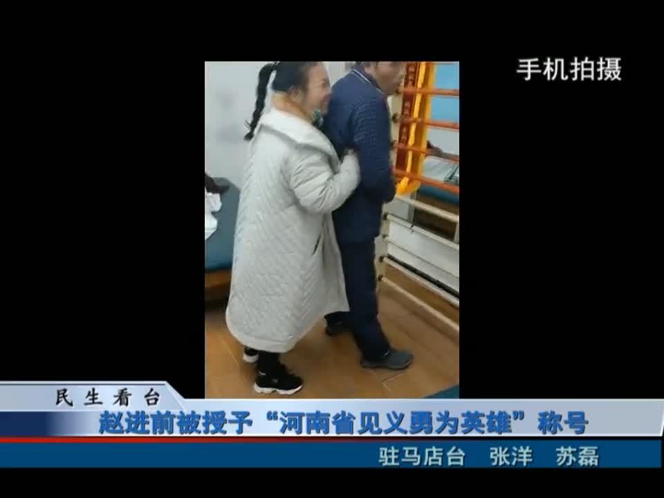 """赵进前被授予""""河南省见义勇为英雄""""称号"""