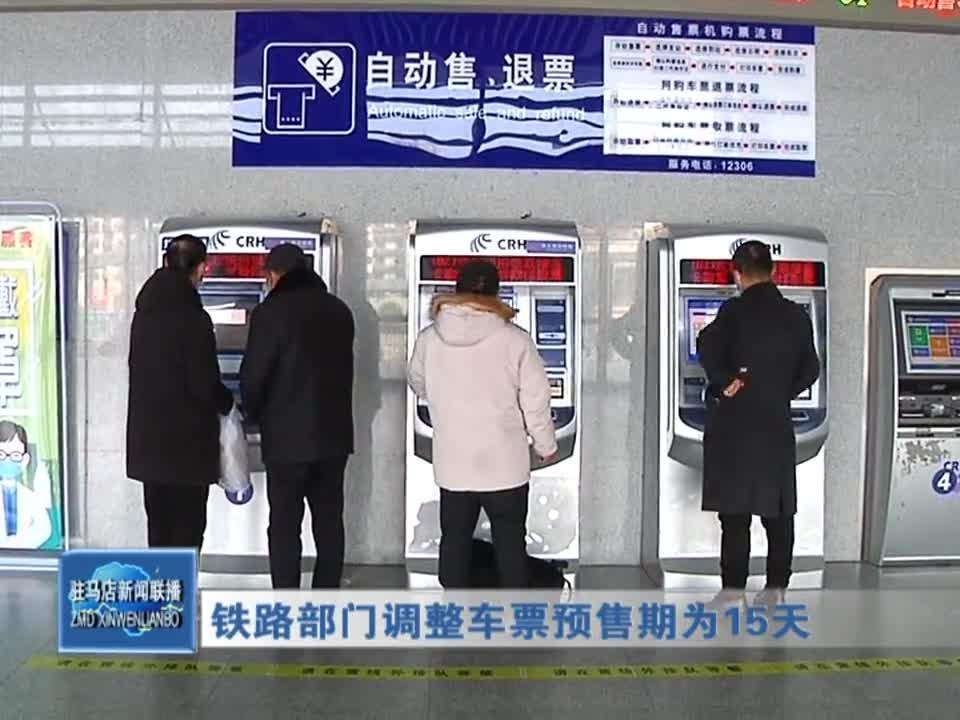 铁路部门调整车票预售期为15天