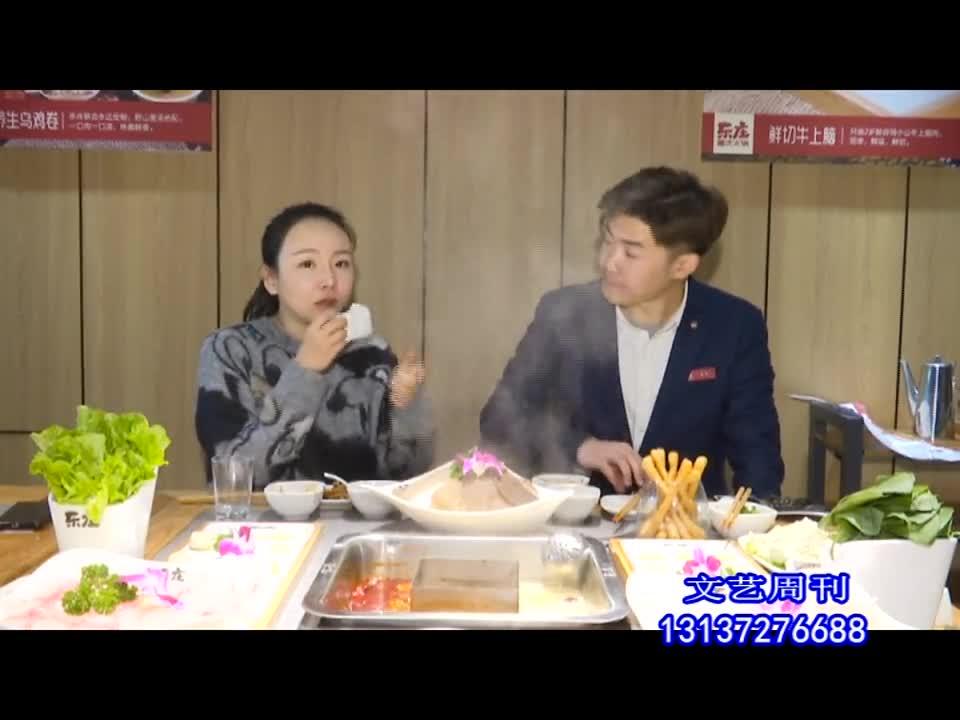 文艺周刊《第32期乐庄重庆火锅》