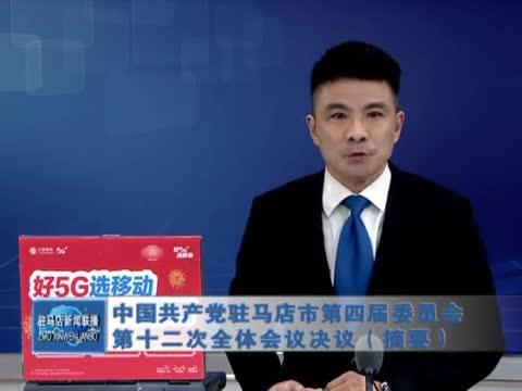 中国共产党驻马店市第四届委员会第十二次全体会议决议(摘要)