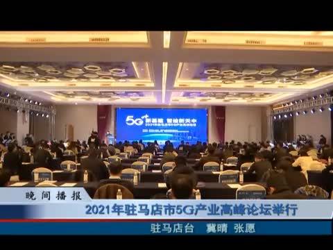 2021年驻马店市5G产业高峰论坛举行