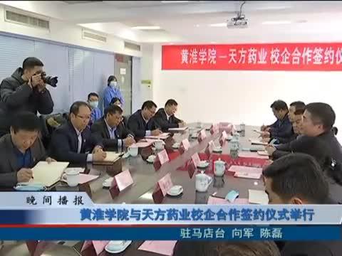 黄淮学院与天方药业校企合作签约仪式举行