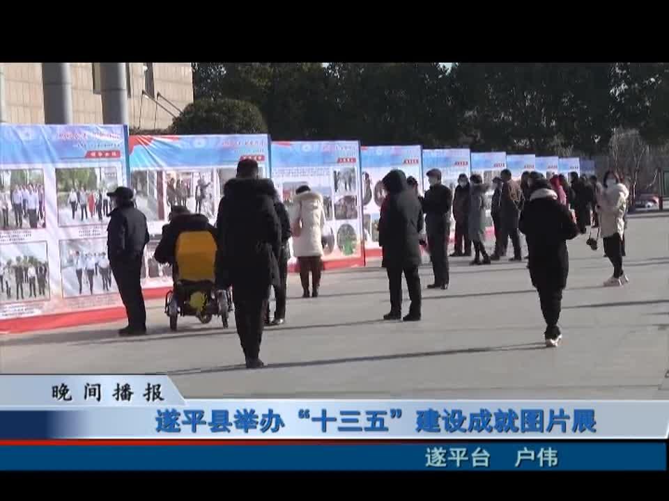 """遂平县举办""""十三五""""建设成就图片展"""