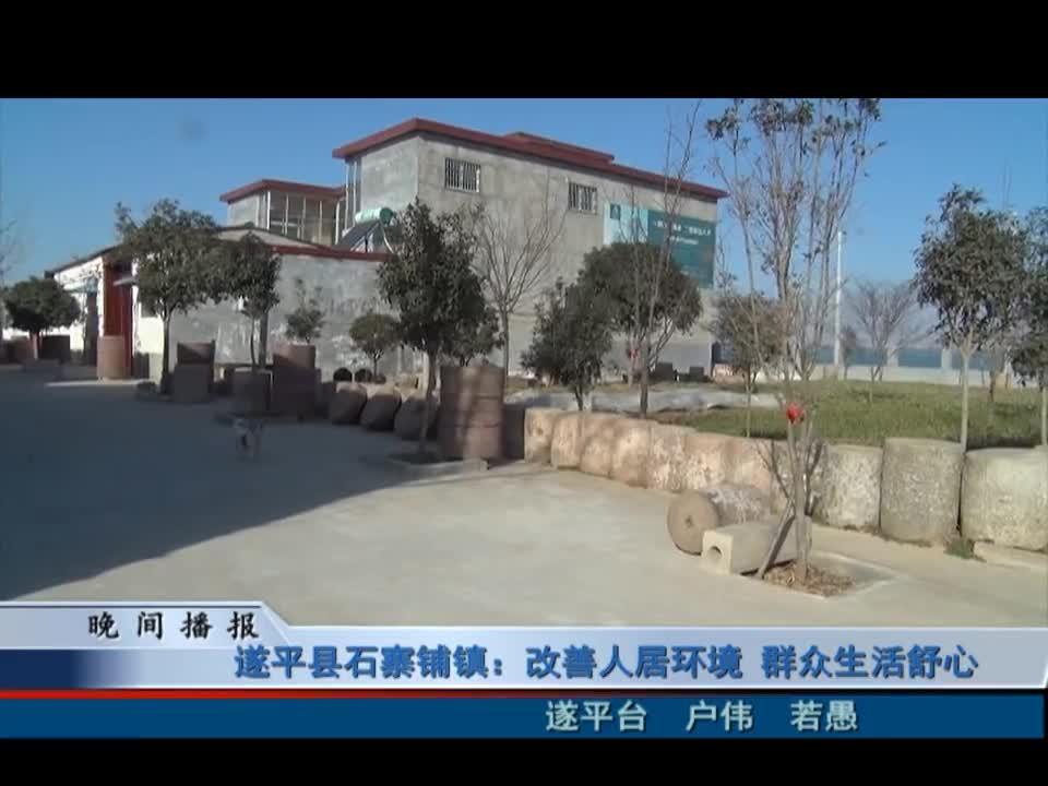 遂平县石寨铺镇:改善人居环境 群众生活舒心