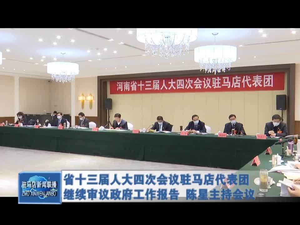 省十三届人大四次会议驻马店代表团继续审议政府工作报告 陈星主持会议