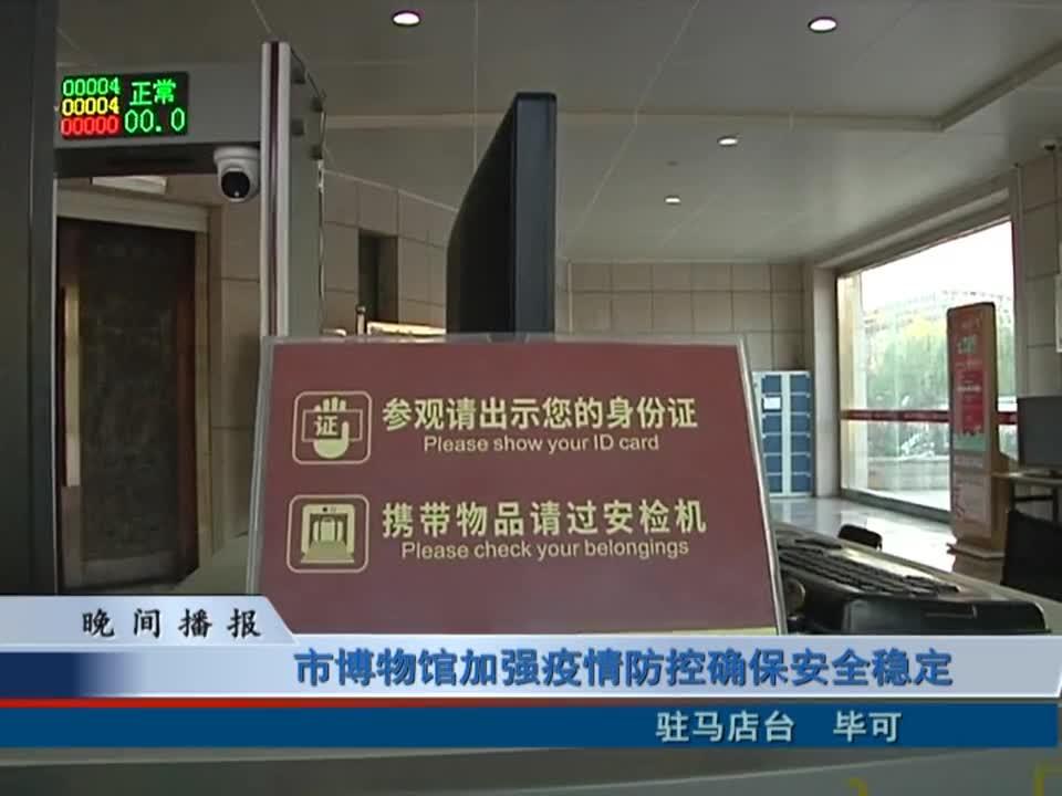 市博物馆加强疫情防控确保安全稳定