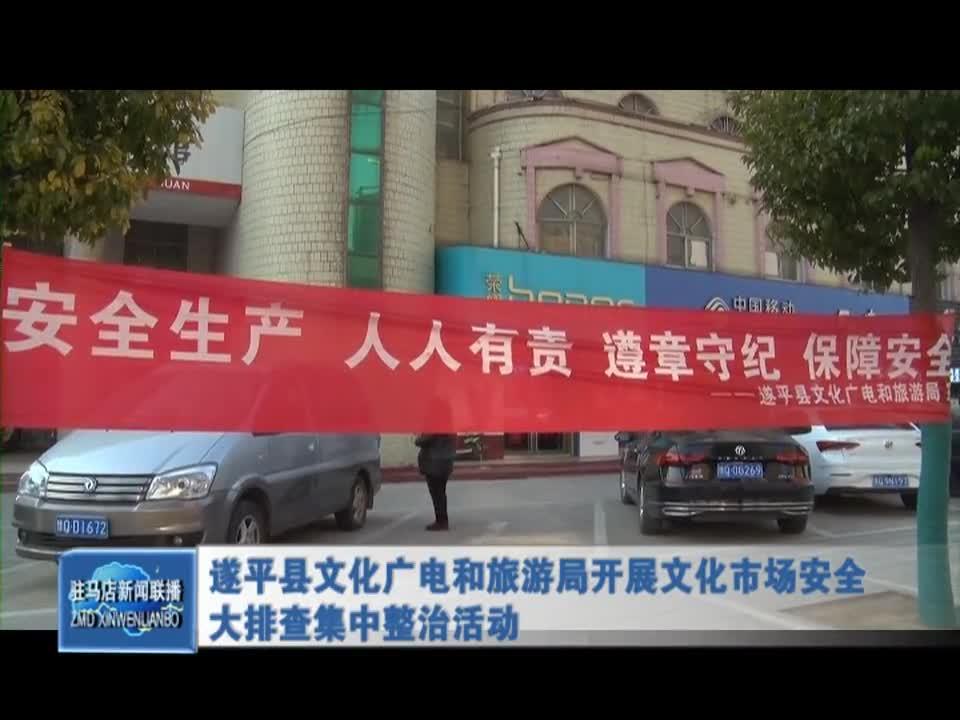 遂平县文化广电和旅游局开展文化市场安全大排查集中整治活动