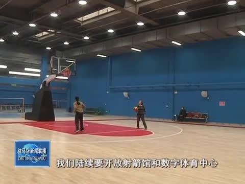 市工人文化宫职工体育运动中心试运营