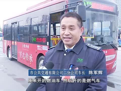 驻马店:全面推进公交都市建设 着力打造人民群众满意的城市公交