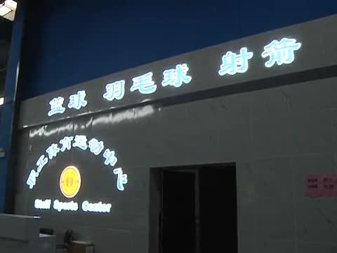 市工人文化宫职工体育运动中心试运行