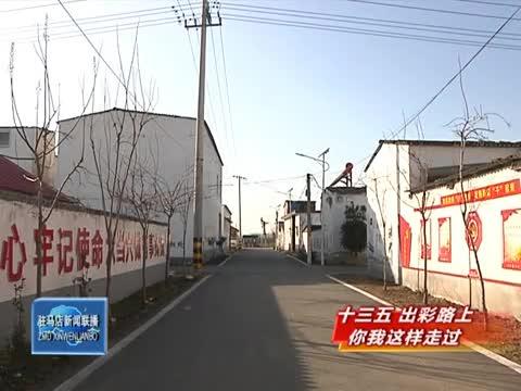 小尹庄:改善人居环境 建设美丽乡村