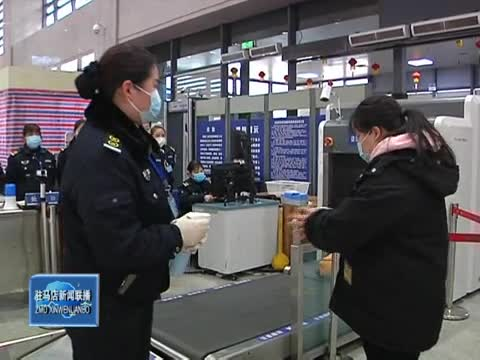 驻马店西站:疫情防控不放松 严把旅客出入关