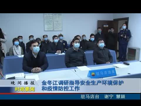 金冬江调研指导安全生产环境保护和疫情防控工作