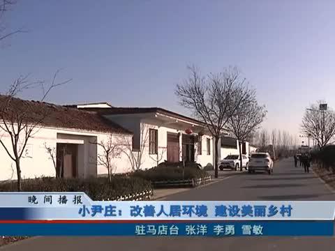 小尹庄:改善人居环境建设美丽乡村