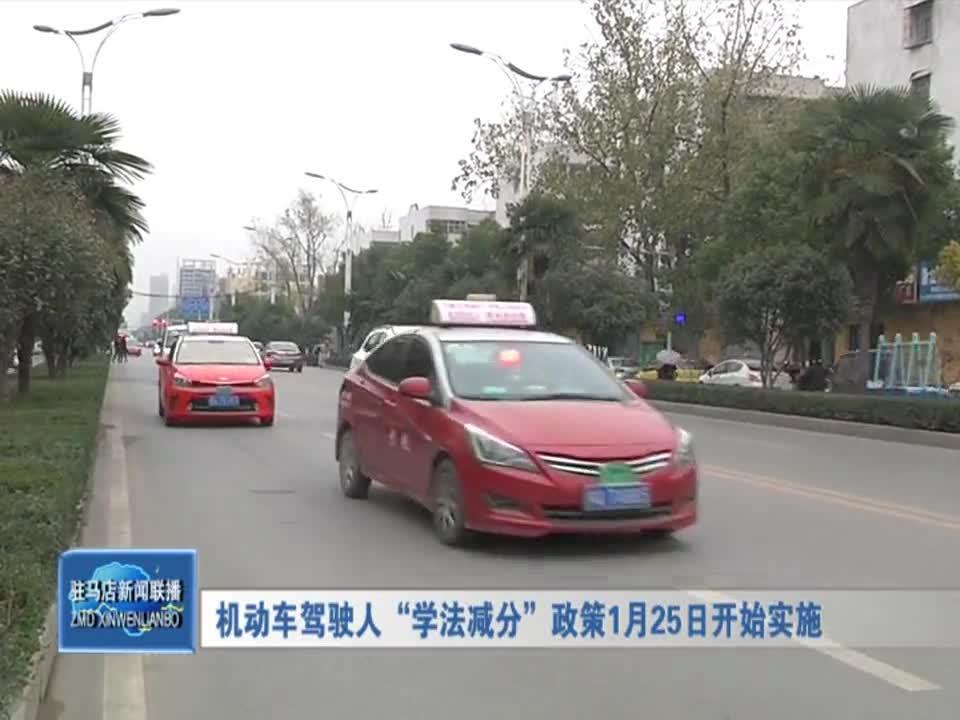 """机动车驾驶人""""学法减分""""政策1月25日开始实施"""