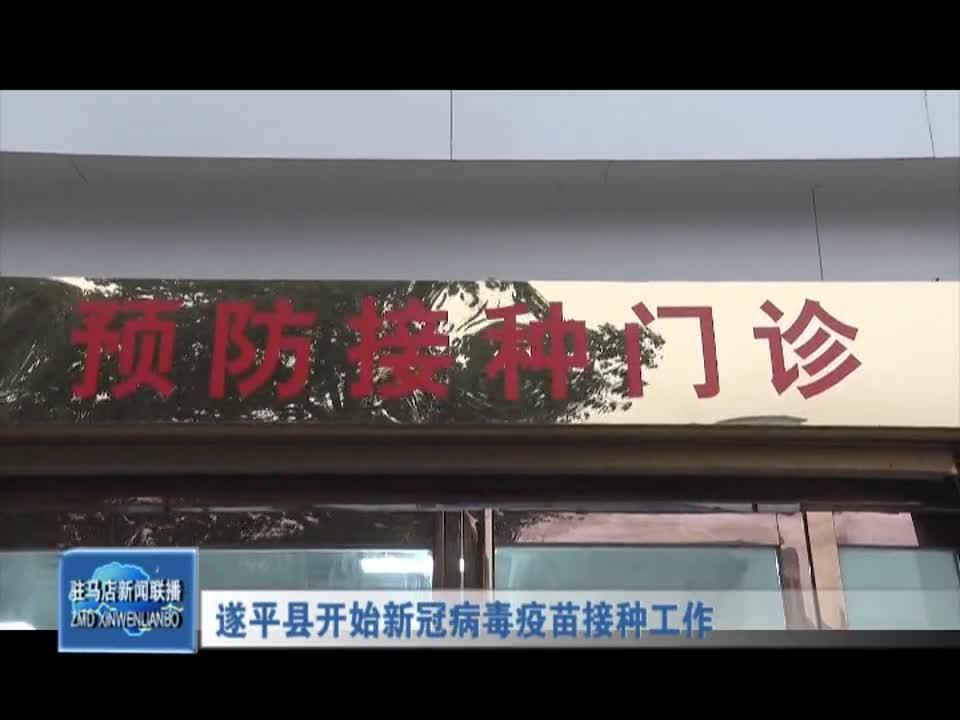 遂平县开始新冠病毒疫苗接种工作