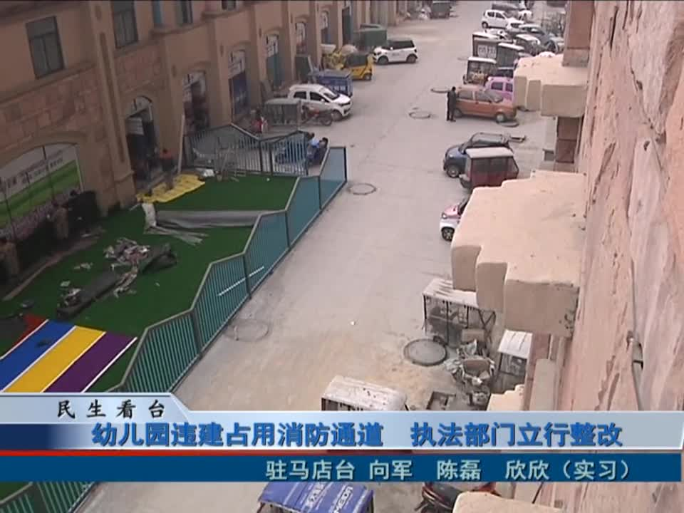 幼儿园违建占用消防通道 执法部门立行整改