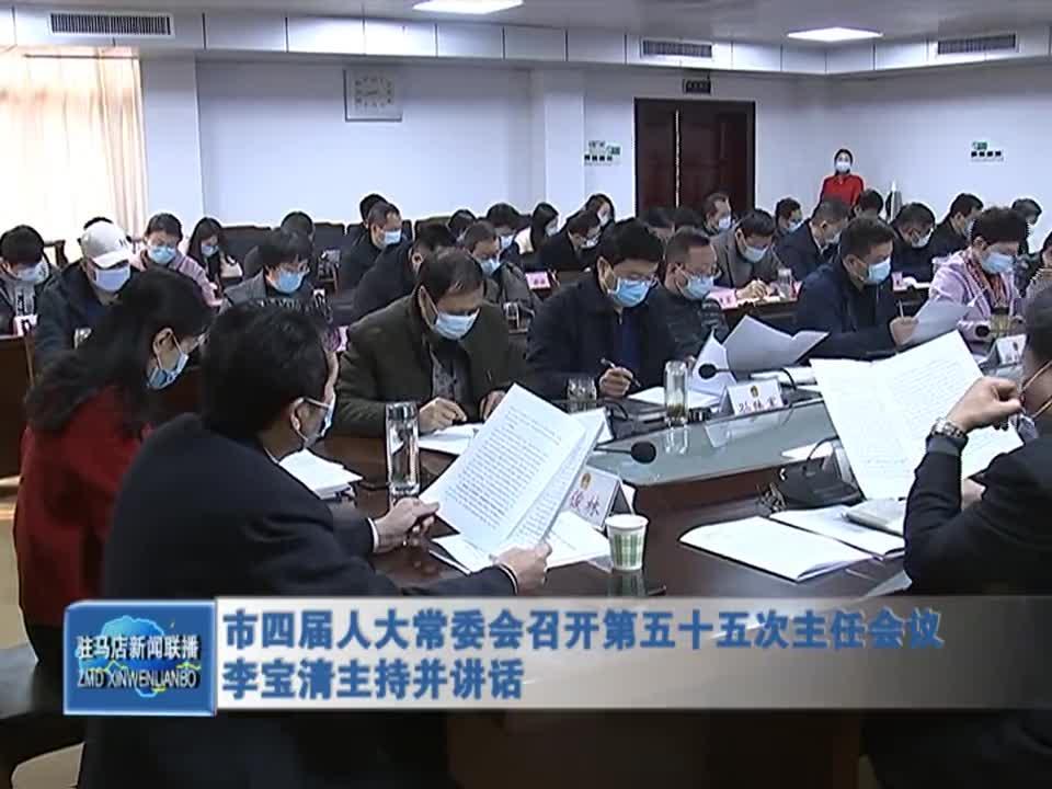 市四届人大常委会召开第五十五次主任会议 李宝清主持并讲话