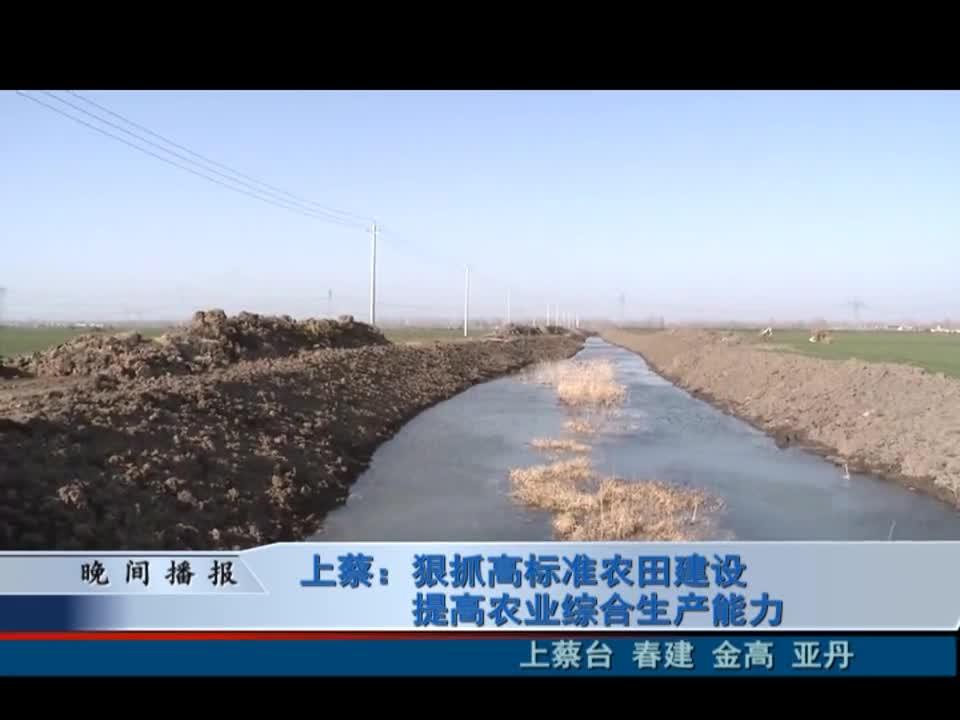 上蔡:狠抓高标准农田建设 提高农业综合生产能力