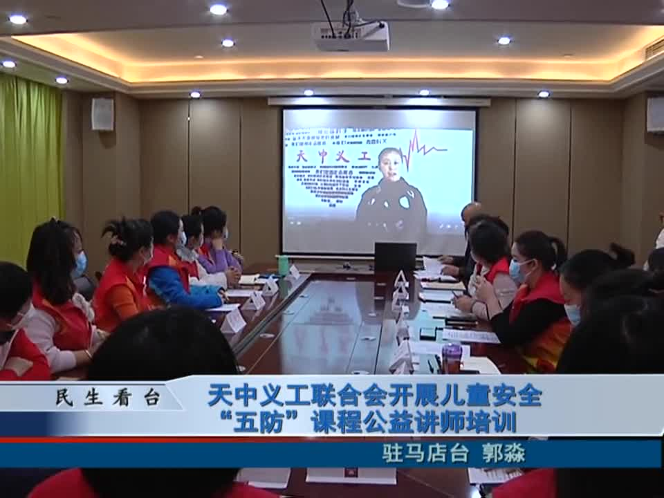 """天中义工联合会开展儿童安全""""五防""""课程公益讲师培训"""