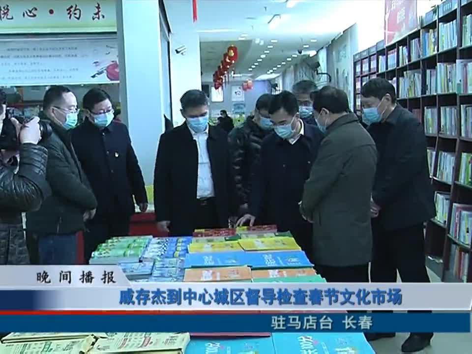 戚存杰到市中心城区督导检查春节文化市场