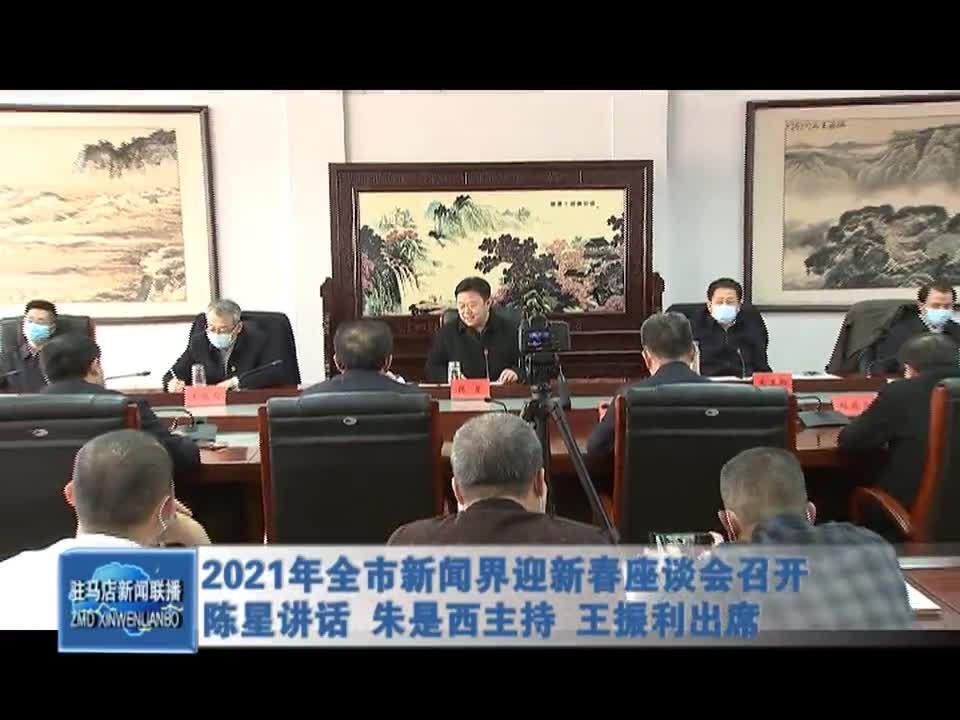2021年全市新闻界迎新春座谈会召开 陈星讲话 朱是西主持 王振利出席