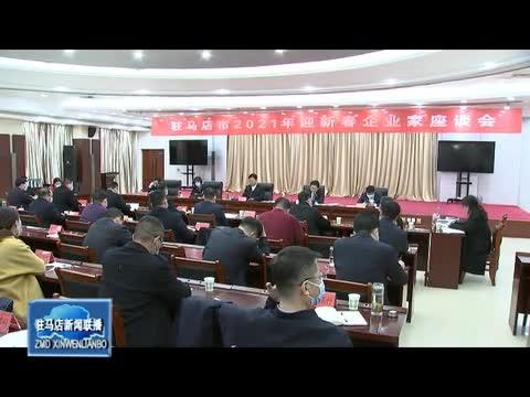 驻马店全市2021年迎新春企业家座谈会举行