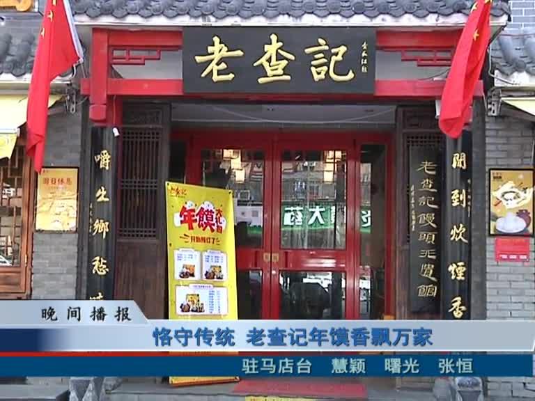 恪守传统老查记年馍香飘万家