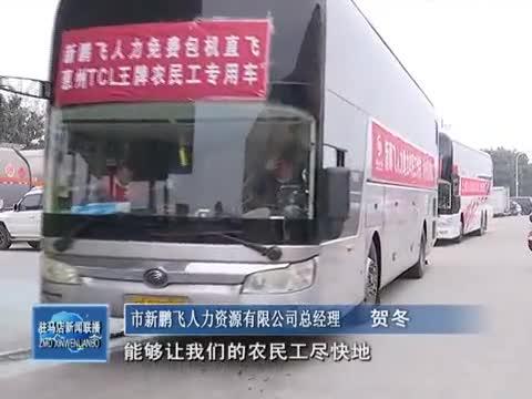 乘包机 坐大巴 安全返厂有保障