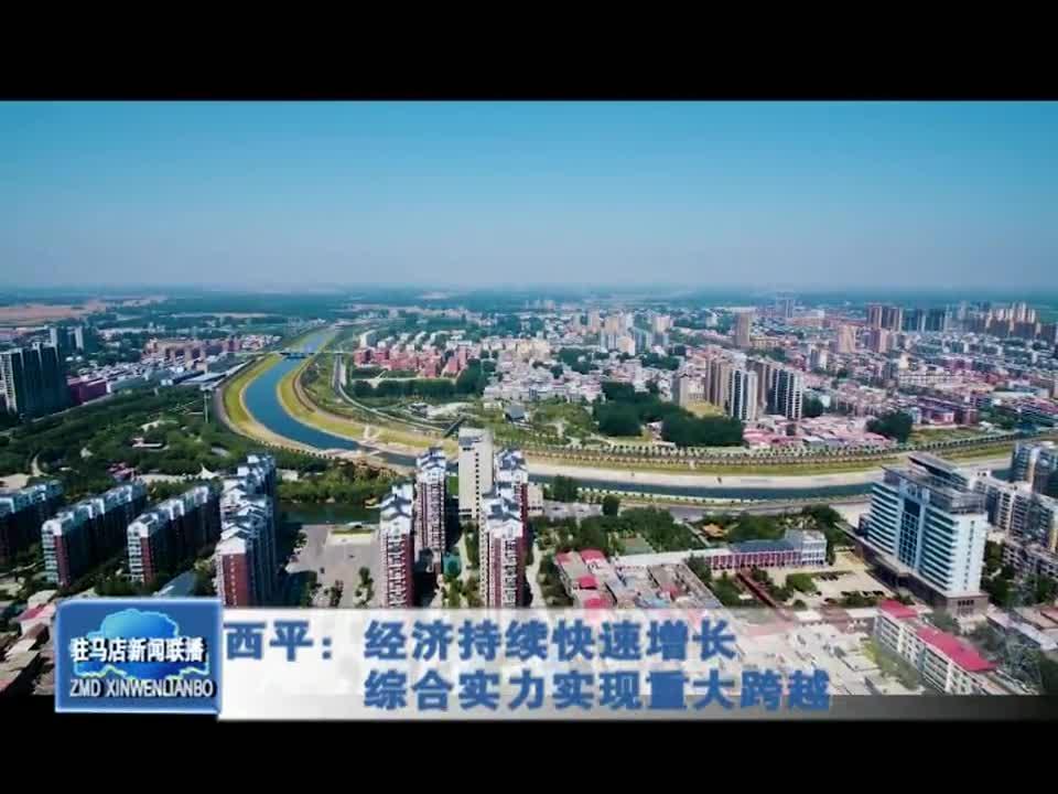 西平:经济持续快速增长 综合实力实现重大跨越
