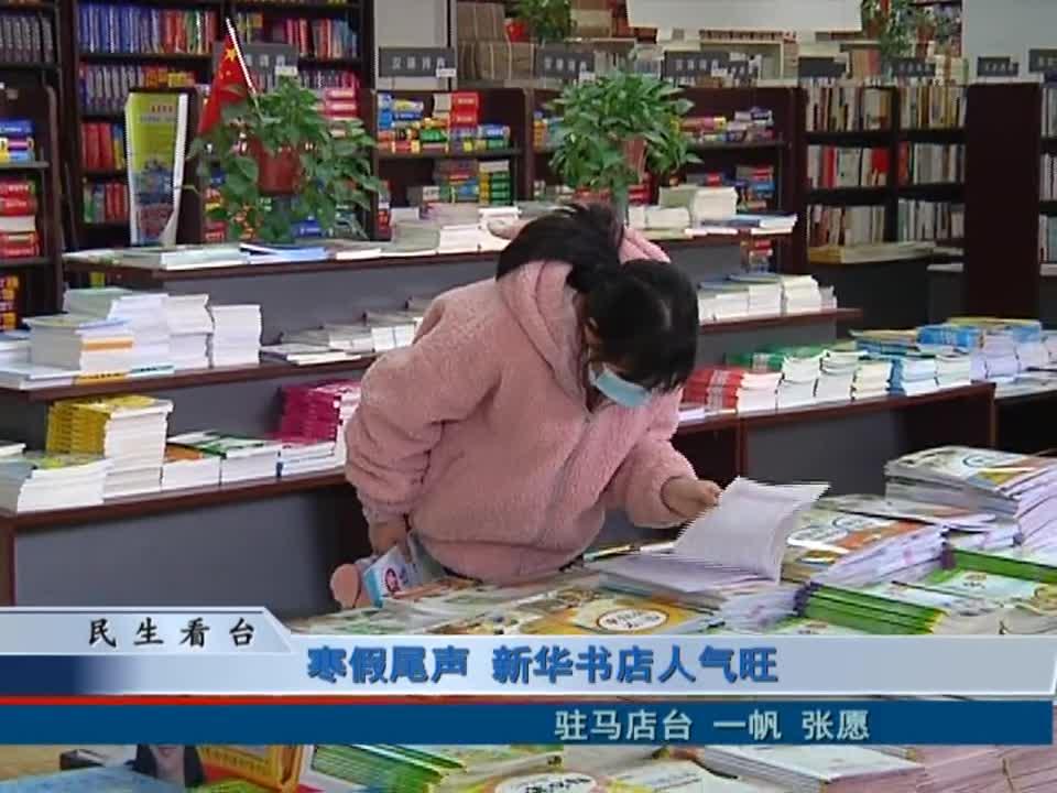 寒假尾声 新华书店人气旺