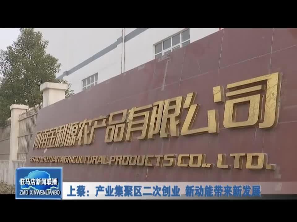 上蔡:产业集聚区二次创业 新动能带来新发展
