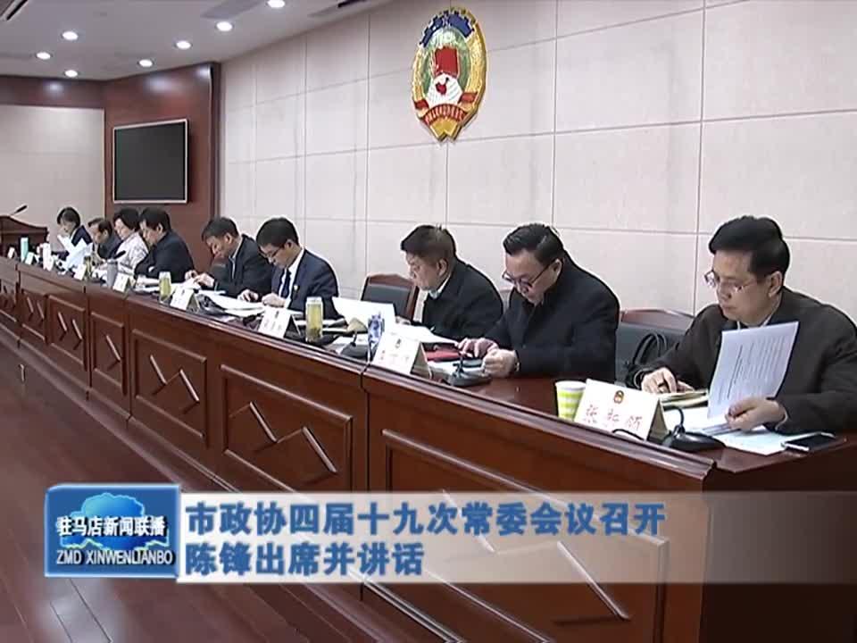 市政协四届十九次常委会议召开 陈锋出席并讲话