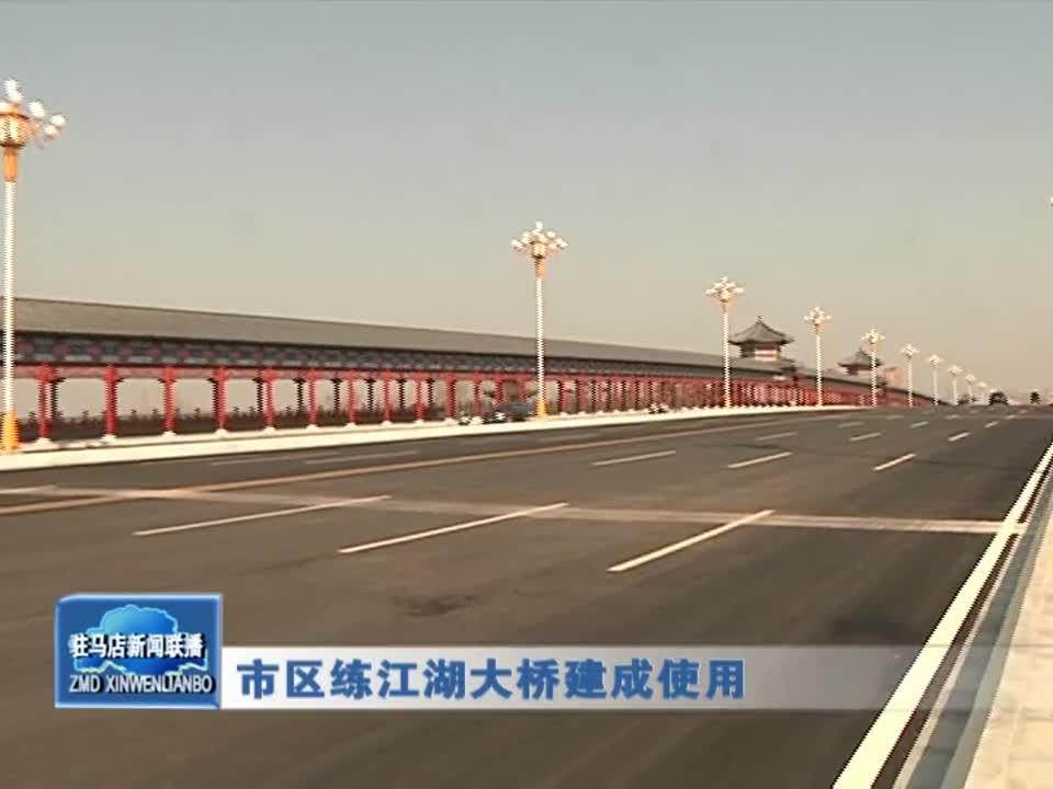 市区练江湖大桥建成使用