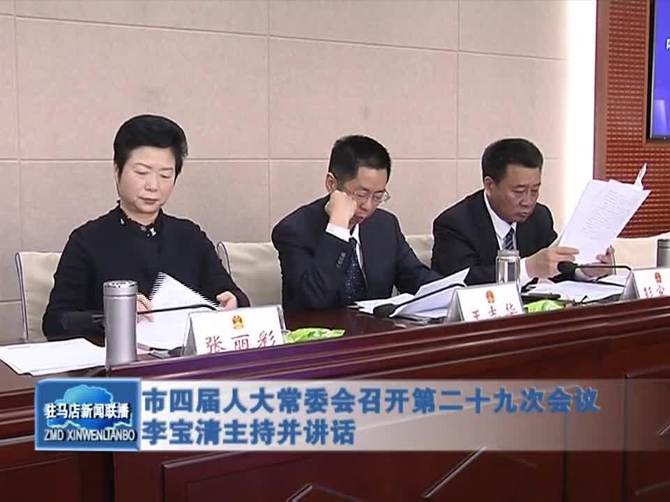 市四届人大常委会召开第二十九次会议 李宝清主持并讲话
