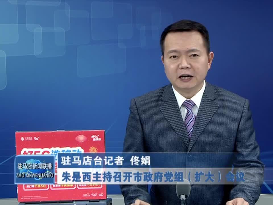 朱是西主持召开市政府党组(扩大)会议