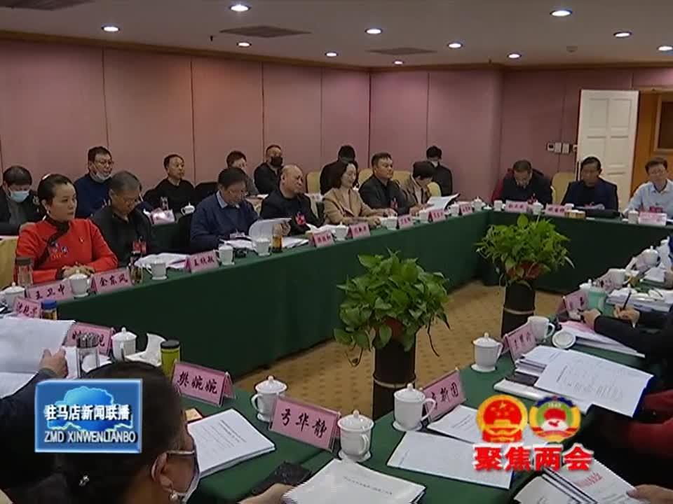 市政协四届六次会议委员组会议召开